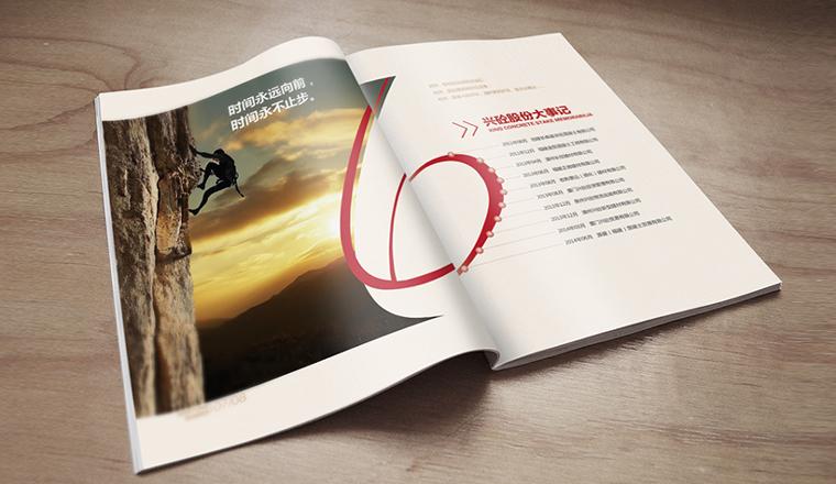 兴砼股份画册设计