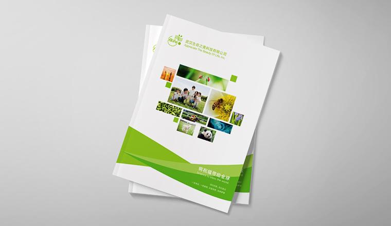 生命之美生物科技公司画册设计