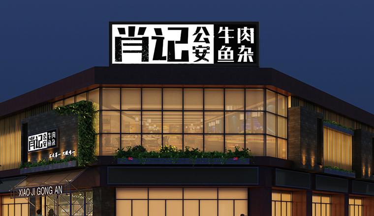 肖记公安牛肉鱼杂馆宣传设计