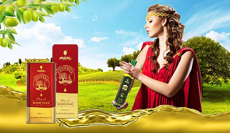 鑫榄源橄榄油全案策划设计