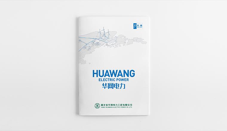 湖北省华网电力工程有限公司画册设计