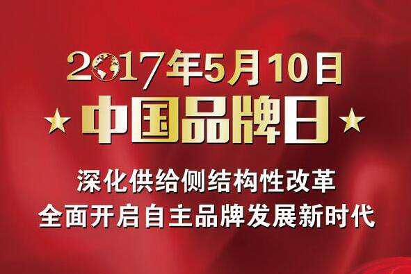 """我国将每年5月10日设为""""中国品牌日"""""""