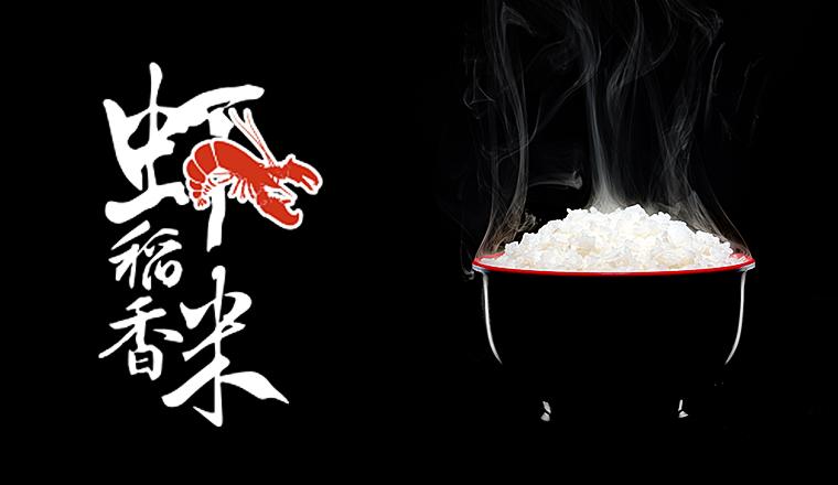 兴美润虾稻大米包装设计