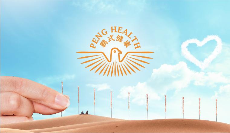 鹏式健康产业品牌全案策划设计