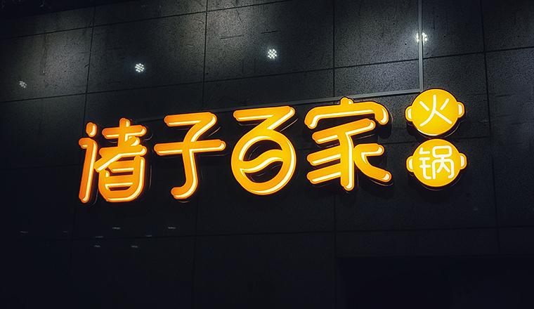 诸子百家火锅品牌全案策划设计