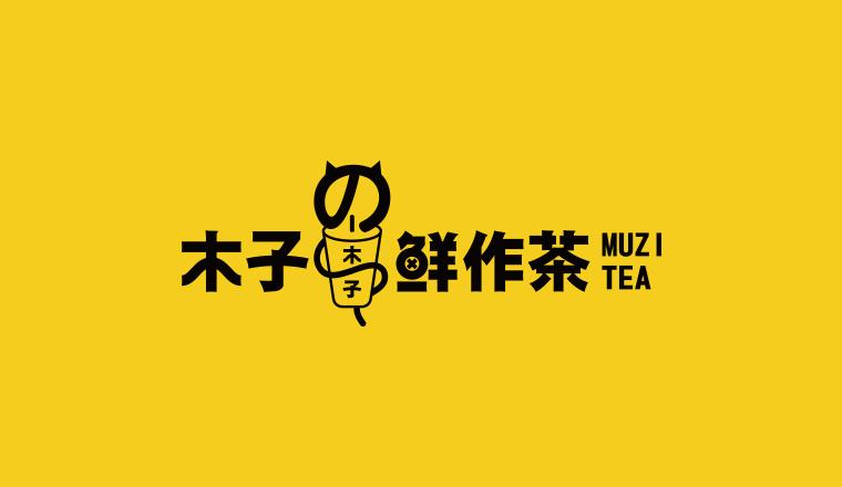 木子の鲜作茶品牌全案策划设计